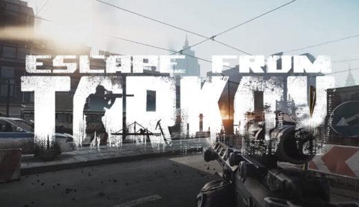 【EFT】新マップ『Streets of Tarkov』動画公開!次期大型アップデートはいつ?