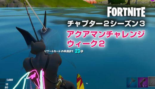 【フォートナイト】アクアマンチャレンジ「ウィーク2」釣りざおの場所【Fortnite】