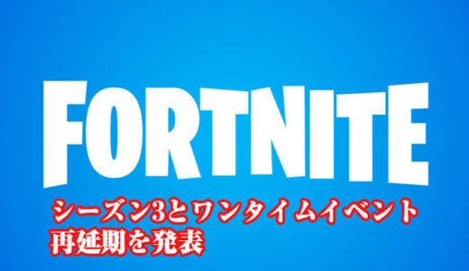 【フォートナイト】シーズン3とワンタイムイベント「ザ・デバイス」再延期を発表【Fortnite】
