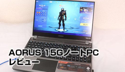 【AORUS 15G (Intel 10th Gen) | レビュー】長く愛用できる最軽量クラスのゲーミングノートPC