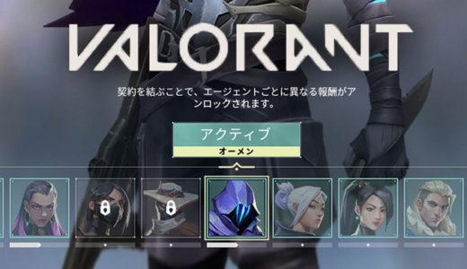 【VALORANT(ヴァロラント)】新しいエージェント(キャラクター)をアンロックする方法