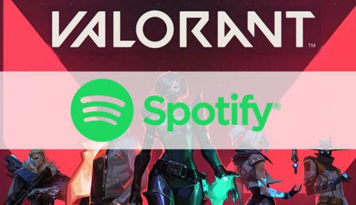 【VALORANT】ヴァロラントのエージェントをイメージしたSpotifyプレイリストまとめ