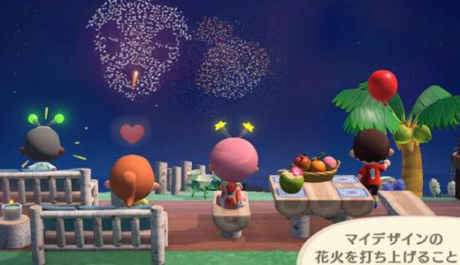『あつ森』7月30日、夏の無料アップデートで花火大会がくる!【あつまれどうぶつの森】
