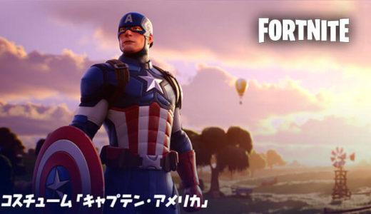 【フォートナイト】「キャップアメリカ」スキンの価格と内容【Fortnite】