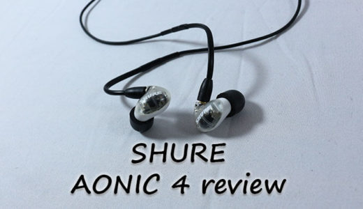 【SHURE AONIC 4 レビュー】ゲームにも最適ハイブリッドドライバーの高遮音性イヤホン