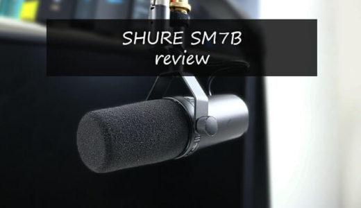 【SHURE SM7B レビュー】配信や実況で最高のパフォーマンスを実現するダイナミックマイク