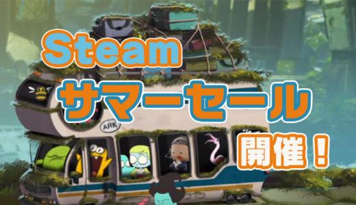 【Steam】2020年Steamサマーセールおすすめゲーム10選:7月10日午前3時(日本時間)まで!