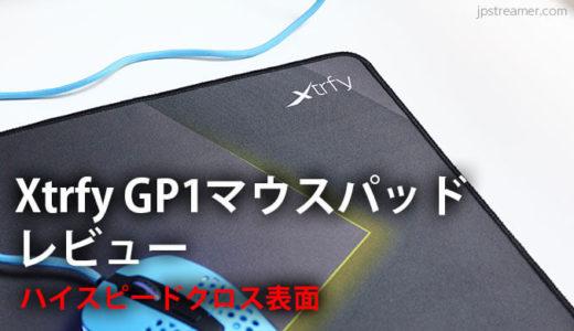 【Xtrfy GP1 レビュー】洗濯も可能なレーザー式と光学式の両対応ゲーミングマウスパッド!