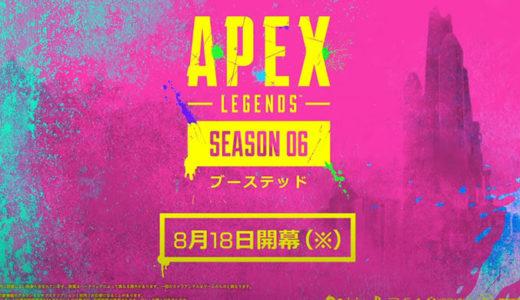 【Apex Legends】シーズン6本日スタート!バトルパストレーラー動画公開