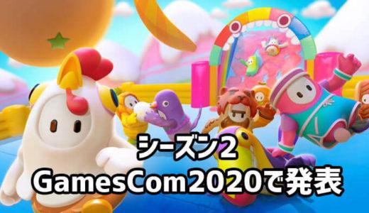 『Fall Guys 』待望のシーズン2内容「Gamescom2020」8月28日ライブ放送で発表!