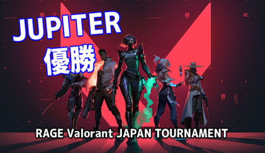 【VALORANT(ヴァロラント)】強い!『JUPITER』がRAGE Valorant JAPAN TOURNAMENT優勝!