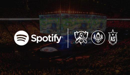 【Spotify】Riot Gamesとeスポーツに関するパートナーシップ締結!