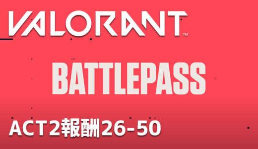 【VALORANT(ヴァロラント)】イグニッションACT2報酬アイテム(26-50)
