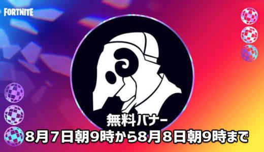 【米津玄師×フォートナイトコラボ】ログインで限定無料バナー。8月7日AM9~8月8日AM9まで