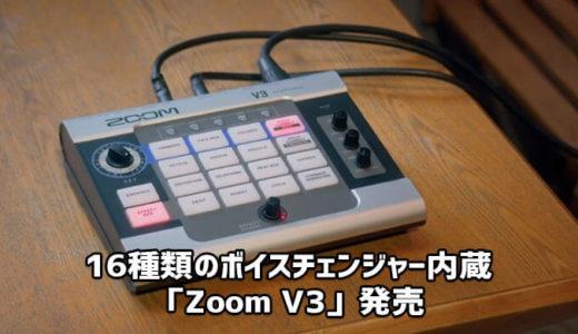 配信やポッドキャストにも使えるボイスチェンジャー「Zoom V3」発売!