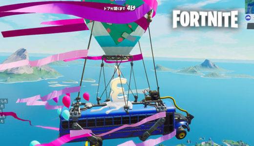 【フォートナイト】3周年バースデーチャレンジ内容と報酬内容【Fortnite】