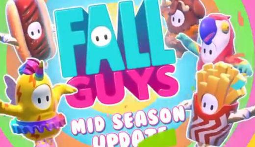 【Fall Guys(フォールガイズ)】ミッドシーズンアップデートパッチノート!日本語対応など