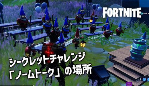 【フォートナイト】シーズン4:シークレットチャレンジ「ノームトーク」の場所【Fortnite】