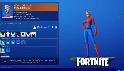 【フォートナイト】ヒーローカスタマイズ機能が追加!全種類スキン一覧