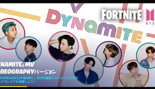 【フォートナイト X BTS】 ダンスエモート登場予定!ゲーム内で最新MV「Dynamite」披露