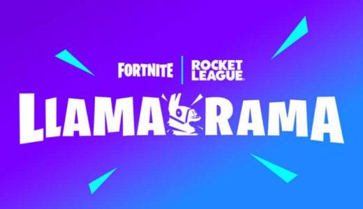 【フォートナイト×ロケットリーグ】『Llama-Ramaイベント』近日登場!ゲーム内報酬とは