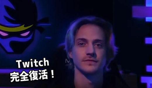 大手配信者『Ninja』がTwitchで配信再開を正式発表!動画を公開!