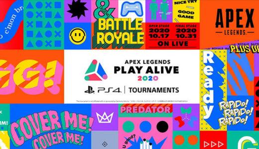 【ApexLegends】初のSIE主催PS4専用『エーペックスレジェンズ』大会賞金総額100万円開催決定
