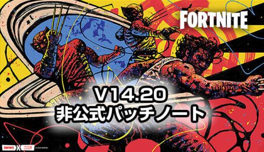【フォートナイト】V14.20非公式パッチノート!フォートナイト3周年イベントなど