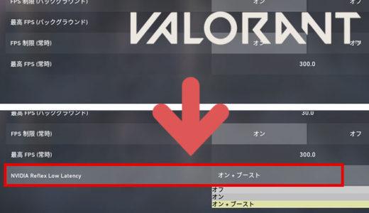 Nvidia「GeForce experience」アプデ!『Valorant(ヴァロラント)』に「低遅延」機能追加