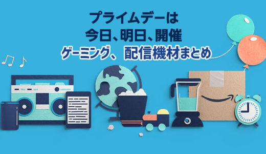 【Amazonプライムデー2020】要チェック!配信機材、ゲーミングデバイス、ゲームソフトまとめ