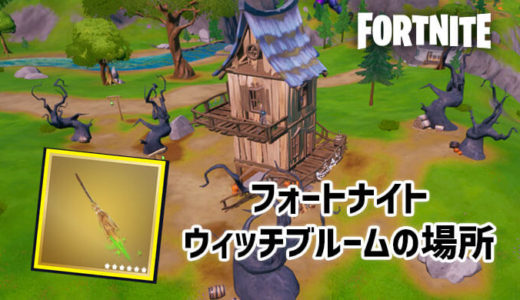 【フォートナイト】魔法のほうき「ウィッチブルーム」の入手場所【FORTNITE】
