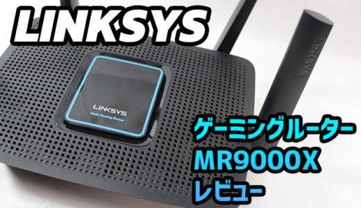 【LINKSYS『MAX-STREAM AC3000 MR9000X』レビュー】トライバンド WiFi 5 メッシュゲーミングルーター