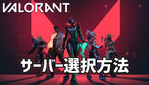 【Valorant(ヴァロラント)】パッチノート1.10「ACT3」からサーバー選択可能に!