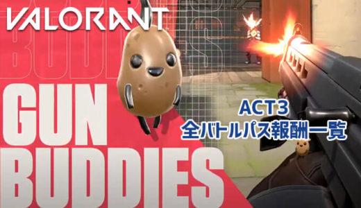 【VALORANT(ヴァロラント)】パッチノート1.10公開!「ACT3」バトルパス全報酬アイテム