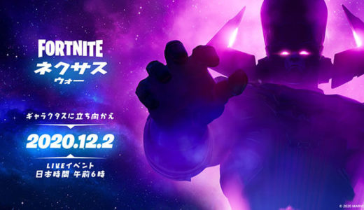 【フォートナイト】ワンタイム「ギャラクタスイベント」は12月2日!カウントダウン開始