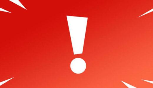 【フォートナイト】キーやボタン操作設定変更に注意!変更すると戻せないバグ発生中