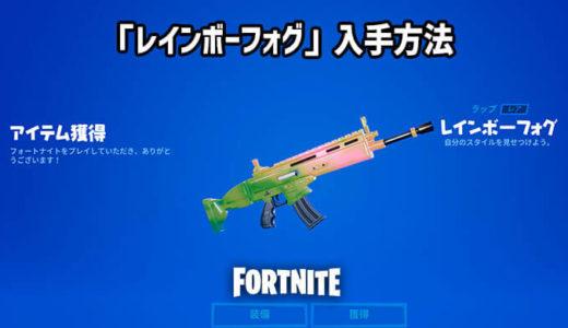 【フォートナイト×HOUSEPARTY】武器ラップ「レインボーフォグ」の入手方法