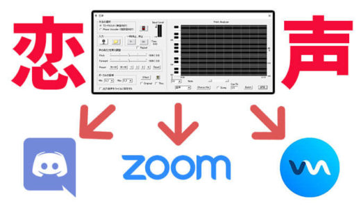 【VB-Audio Virtual Cable】「恋声」を「Voicemod、Discord、Zoom」で使う設定方法!