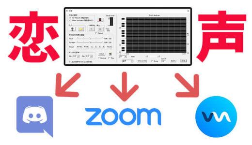 【VB-Audio Virtual Cable】「恋声」を「Voicemod、Discord、Zoom」で使う設定方法!