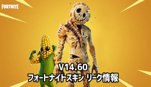 【フォートナイト リーク情報】v14.60登場予定新スキン一覧