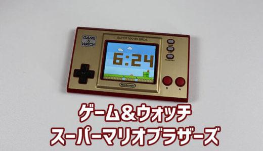 【任天堂 ゲーム&ウォッチ レビュー】マリオ35周年!無限モードのやり方や時計設定方法