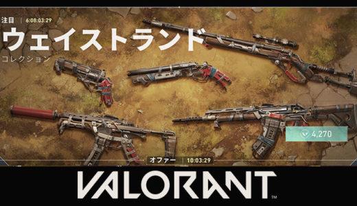 【Valorant(ヴァロラント)】新しいコレクション「ウェイストランド」発売開始