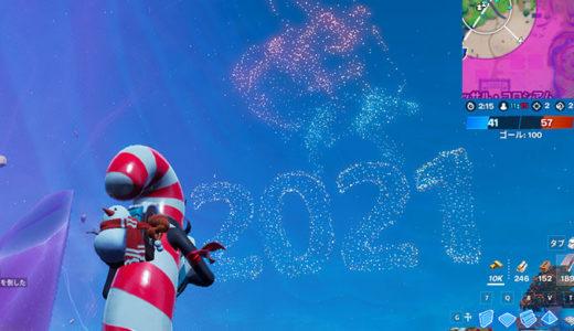 【フォートナイト】2021年!新年カウントダウンイベント今年も各国で開始!【Fortnite】