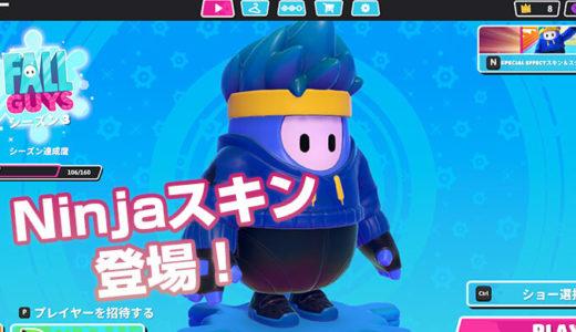 【Fall Guys(フォールガイズ)】「Ninjaスキン」発売開始!ストアで購入可能に!