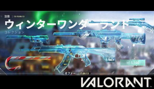 【Valorant(ヴァロラント)】武器スキン「ウィンターワンダーランド」コレクション発売!