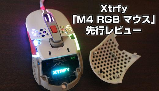 【Xtrfy M42 先行レビュー】左右対称!交換可能なモジュラーシェル、ゲーミングマウス