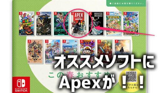 【Nintendo】春の店頭パンフレットにApexLegendsが含まれていることが判明【エーペックス】