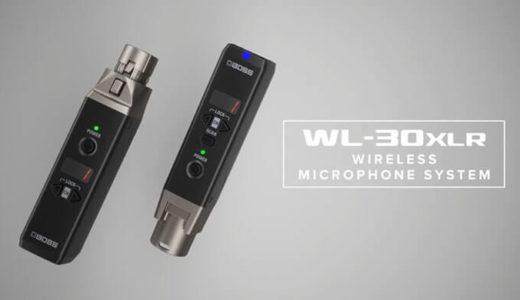 【ローランド】ダイナミックマイクをワイヤレス化できる『WL-30XLR』を発表