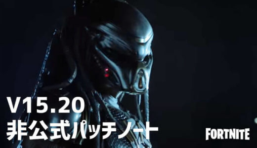 【フォートナイト】v15.20非公式パッチノート!プレデター登場か?【FORTNITE】