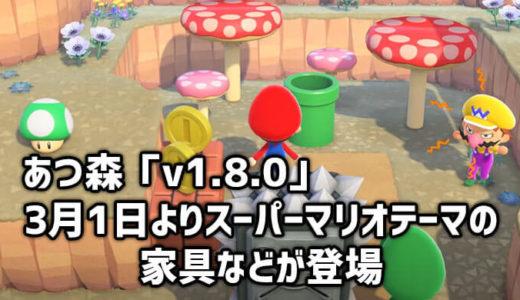 『あつまれ どうぶつの森』「Ver.1.8.0」で3月からスーパーマリオブラザーズの家具が登場